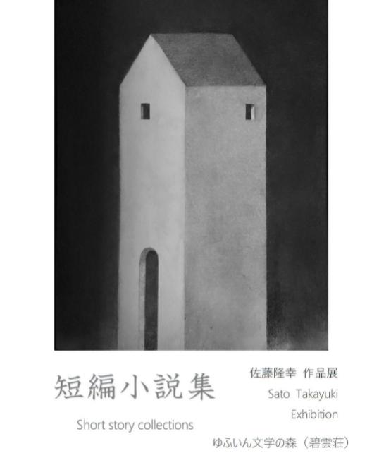 佐藤隆幸作品展 「短編小説集」